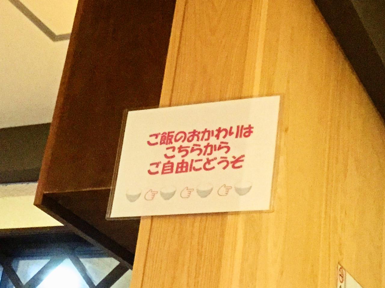 川崎鶏唐揚定食店(ご飯)