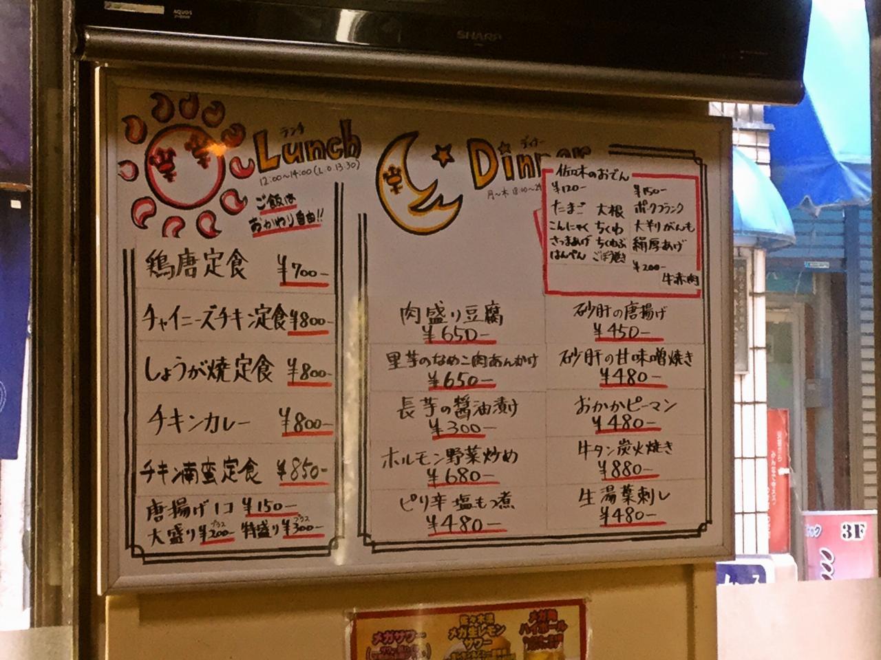 佐々木商店(メニュー)