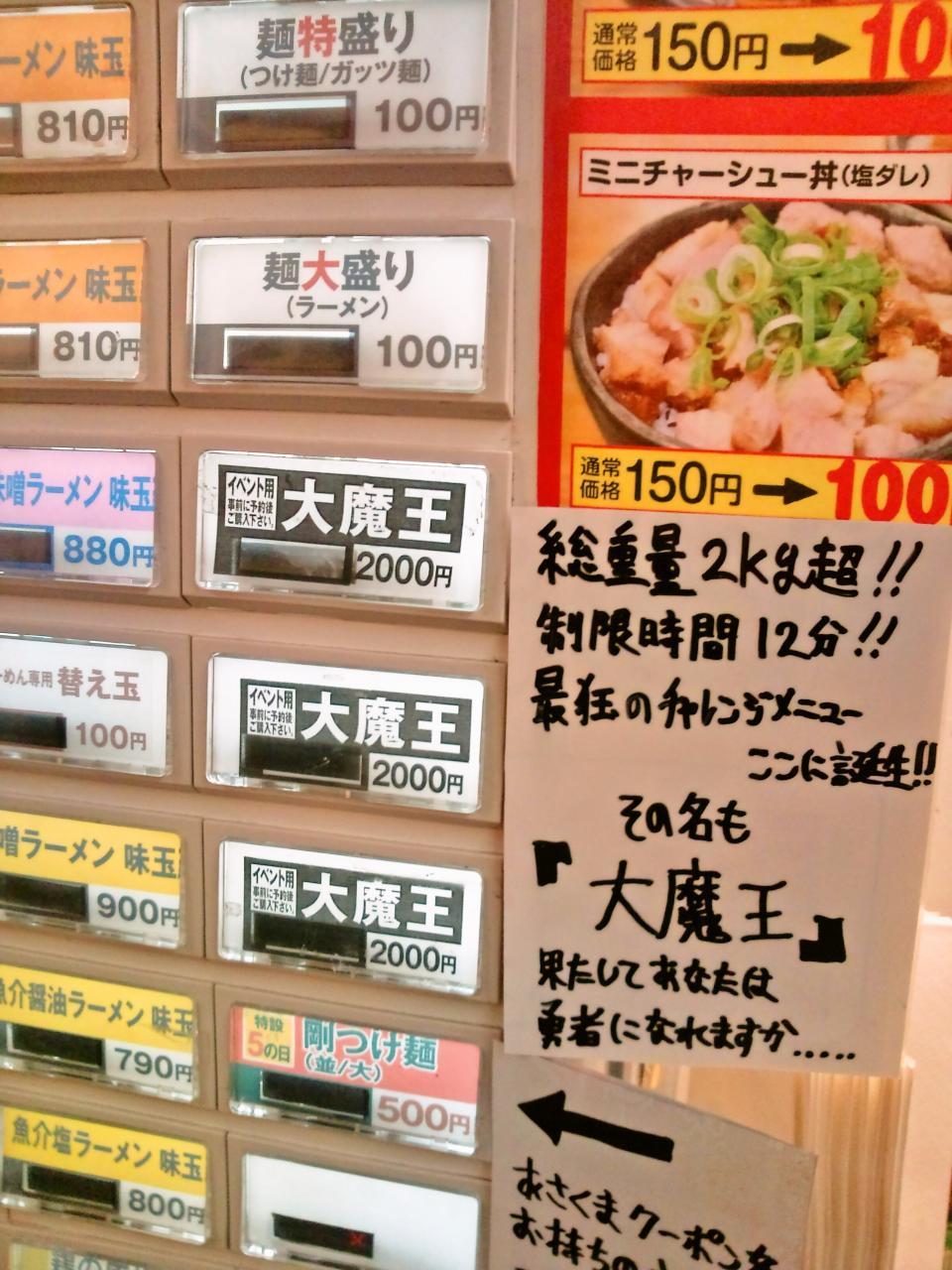 日の出らーめん桜木町本店(券売機)