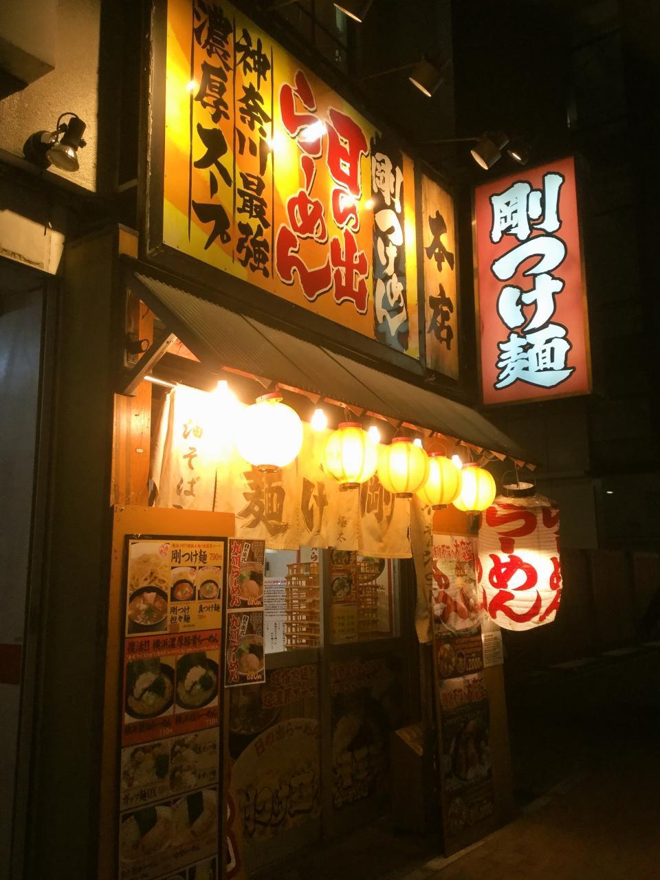 日の出らーめん桜木町本店(店舗)