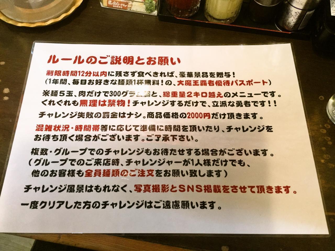 日の出らーめん桜木町本店(大魔王)