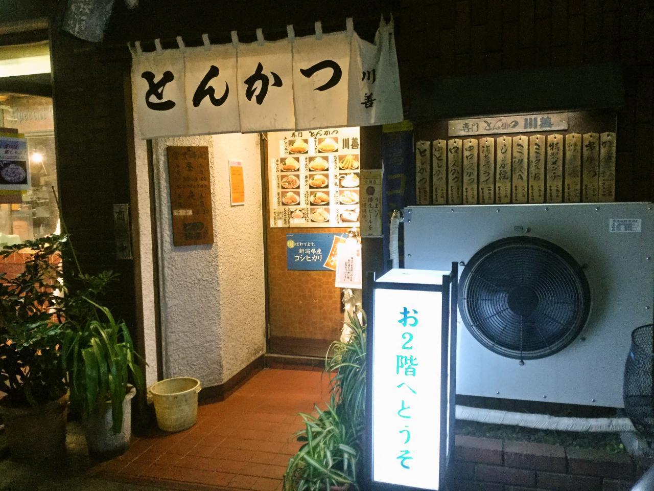 川善(店舗)