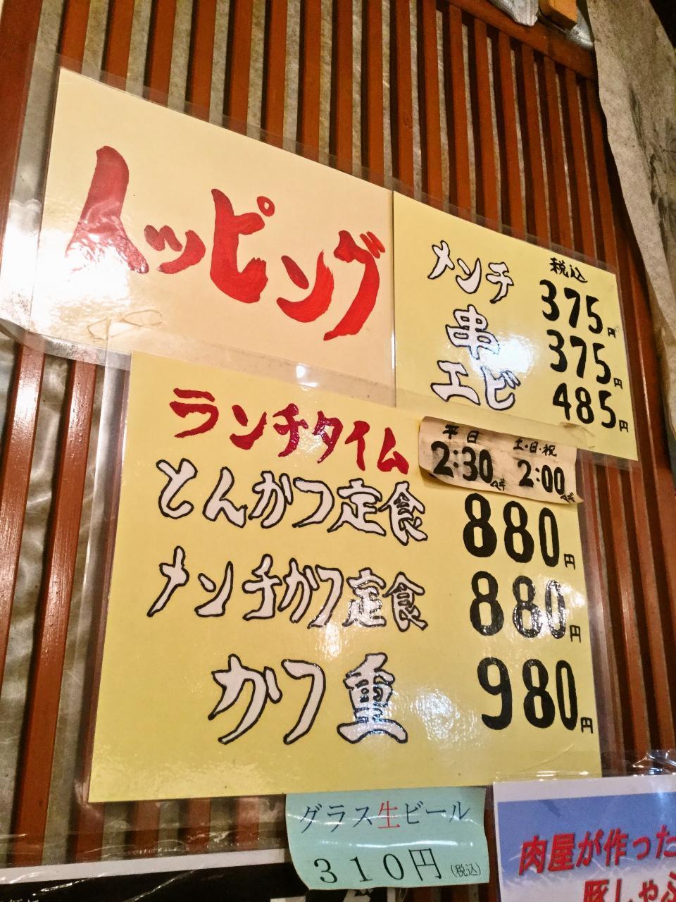 川善(メニュー)