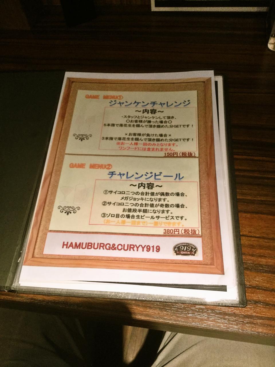 ハンバーグ&カレー919新橋駅SL広場前店(メニュー)
