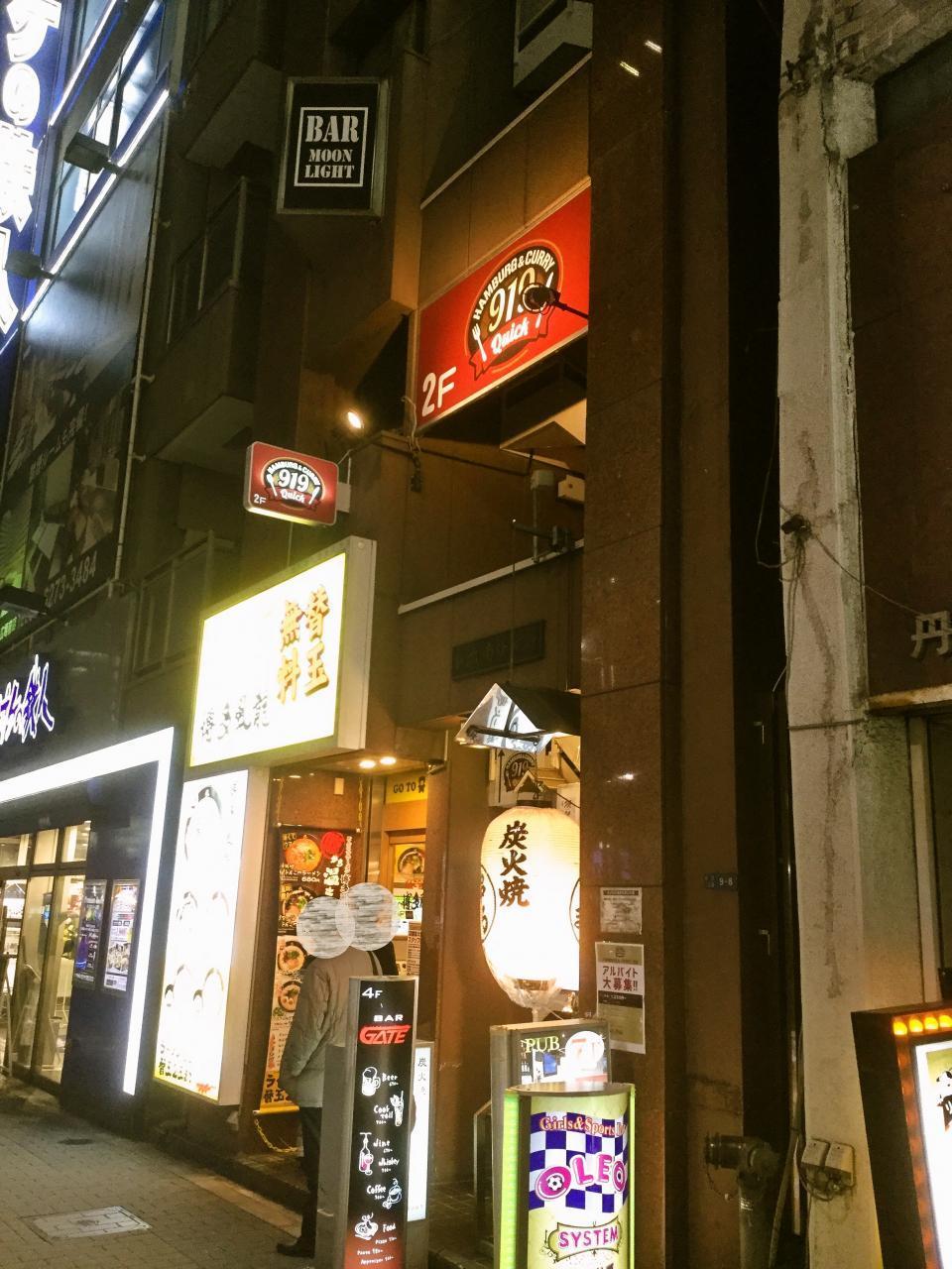 ハンバーグ&カレー919新橋駅SL広場前店(店舗)