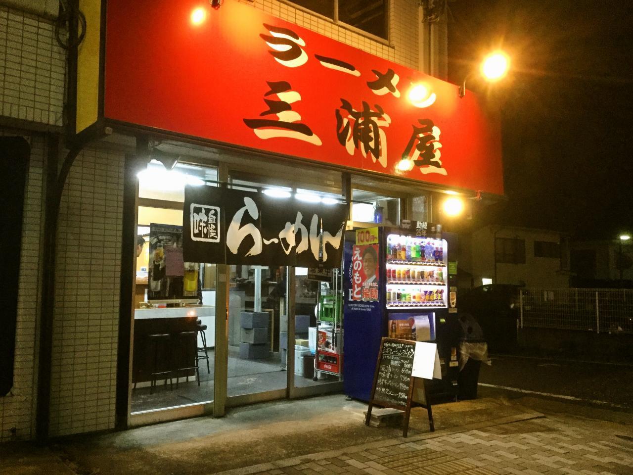 ラーメン三浦屋(店舗)