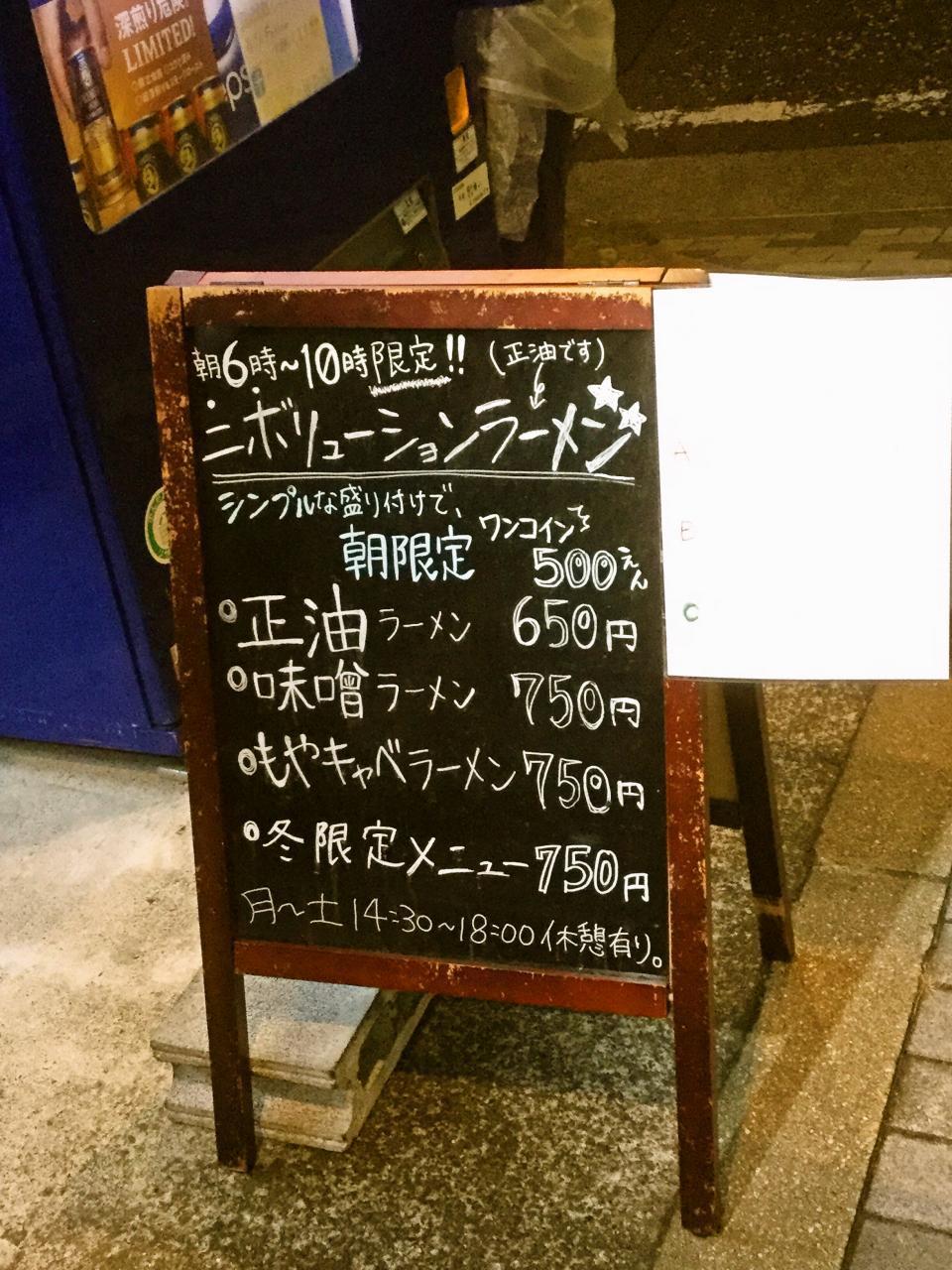 ラーメン三浦屋(看板)