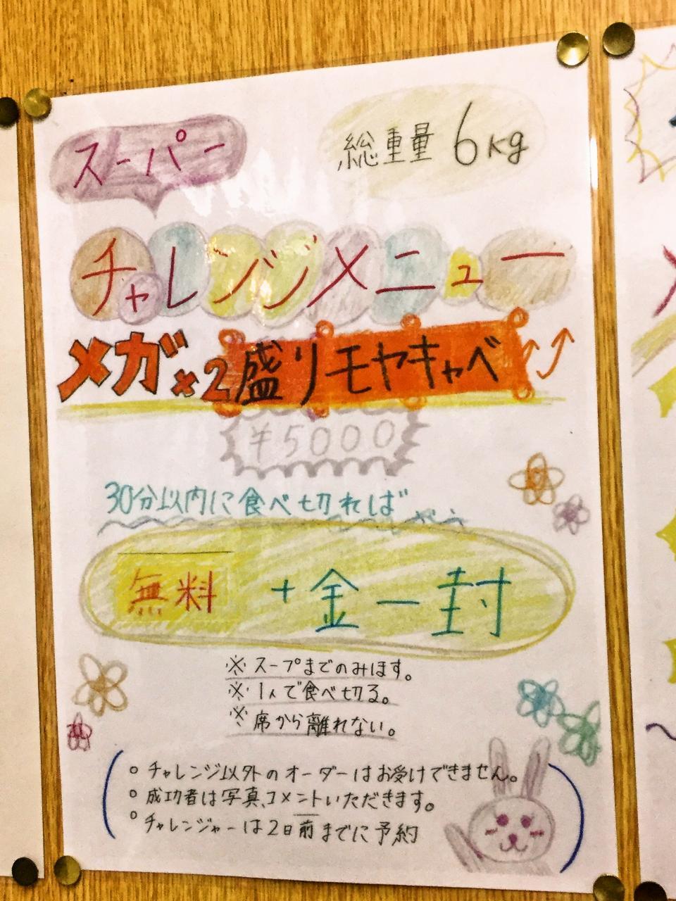 ラーメン三浦屋(チャレンジメニュー)