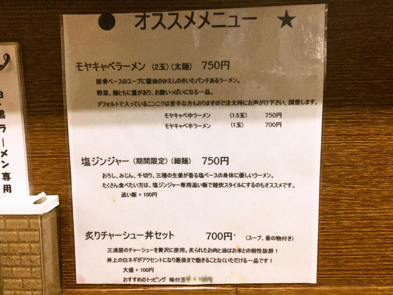 ラーメン三浦屋(メニュー)