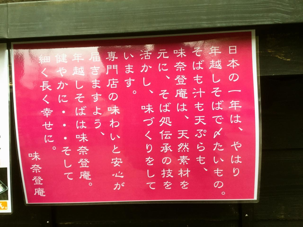 そば処 味奈登庵 都筑佐江戸店(店舗)
