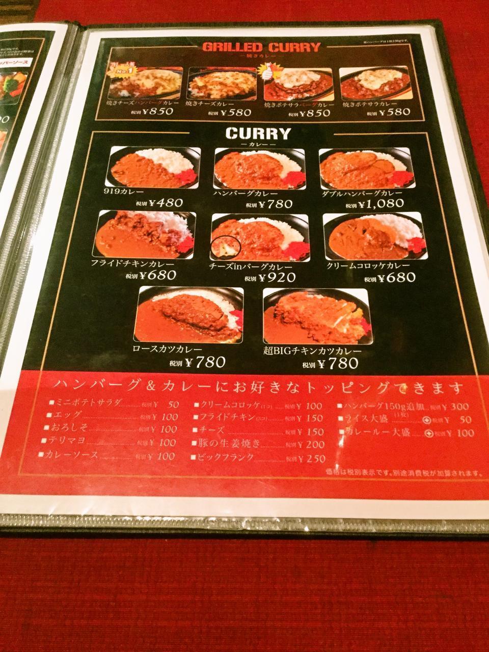 ハンバーグ&カレー919新橋駅SL広場前店(トッピング)