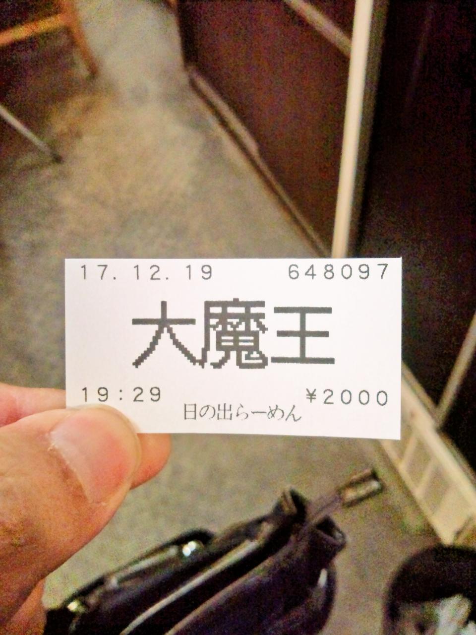 日の出らーめん桜木町本店(食券)