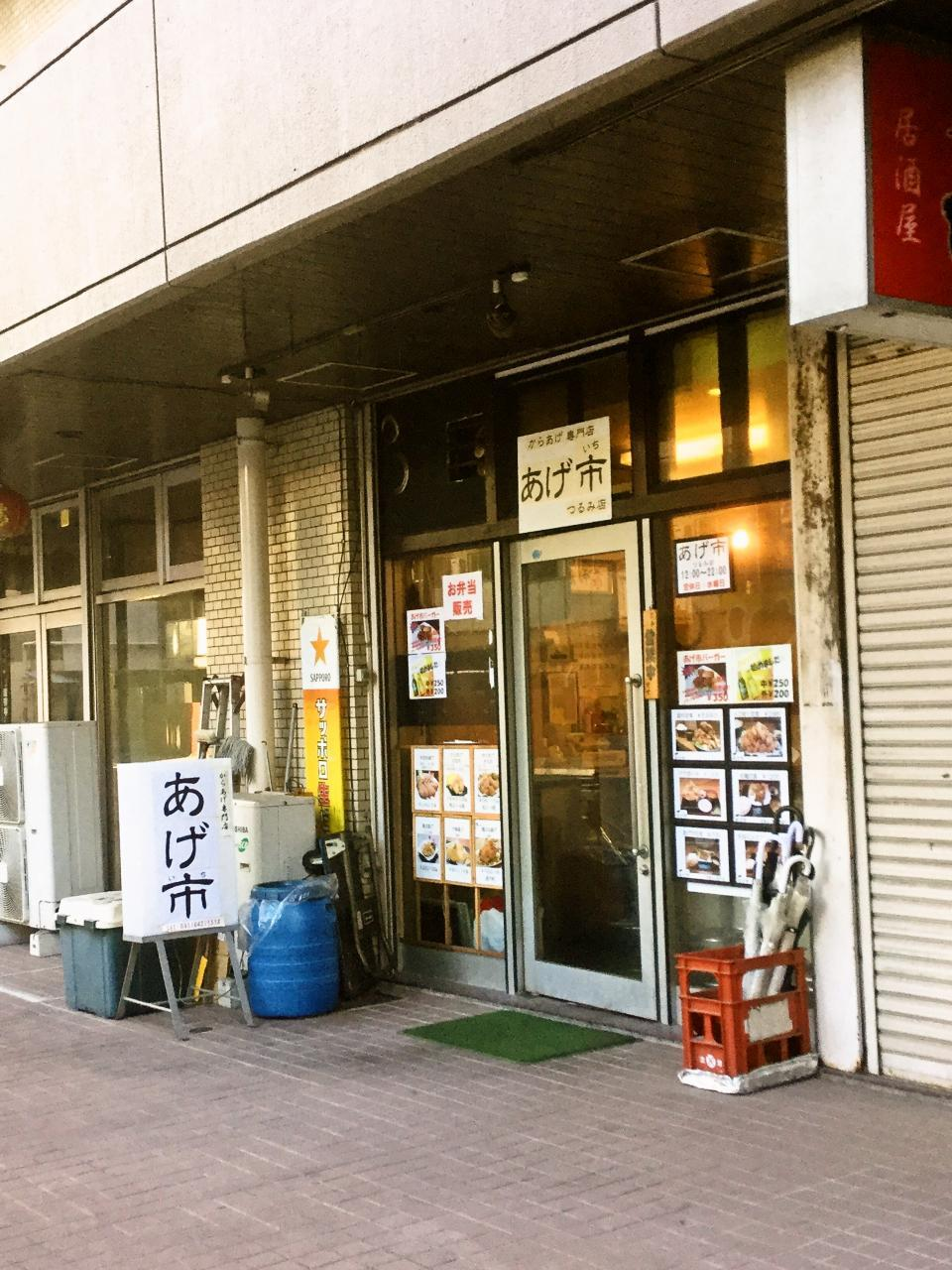 あげ市 鶴見店(店舗)