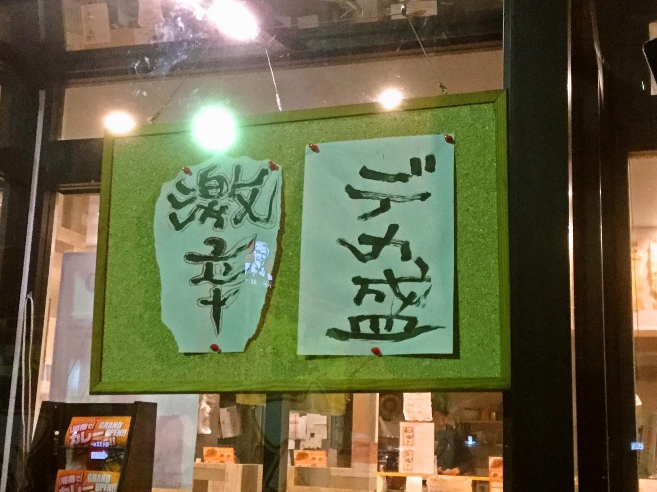 カレーの力 茅ヶ崎(店舗)