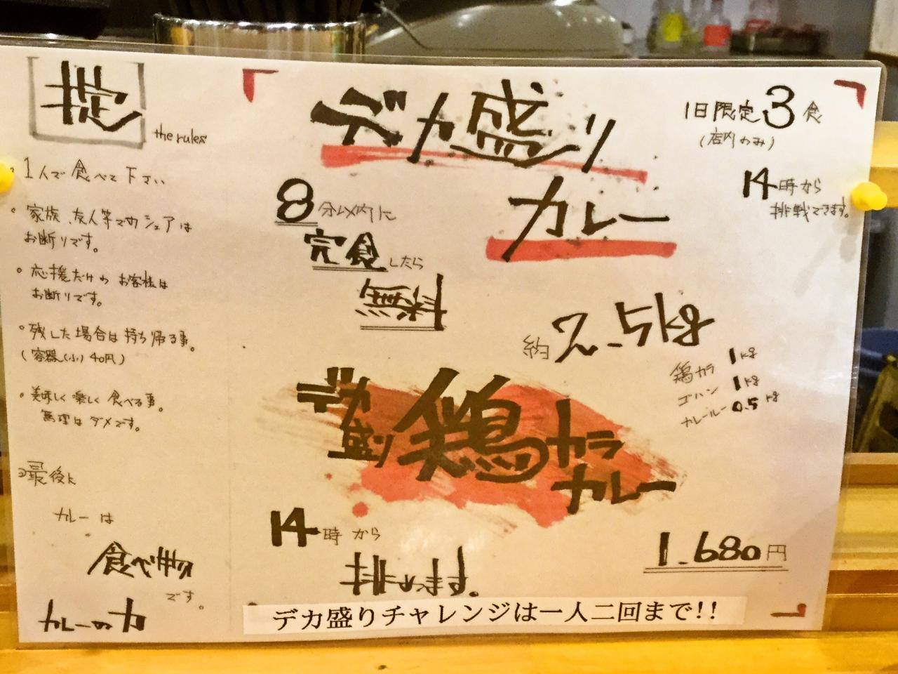 カレーの力 茅ヶ崎(デカ盛りメニュー)