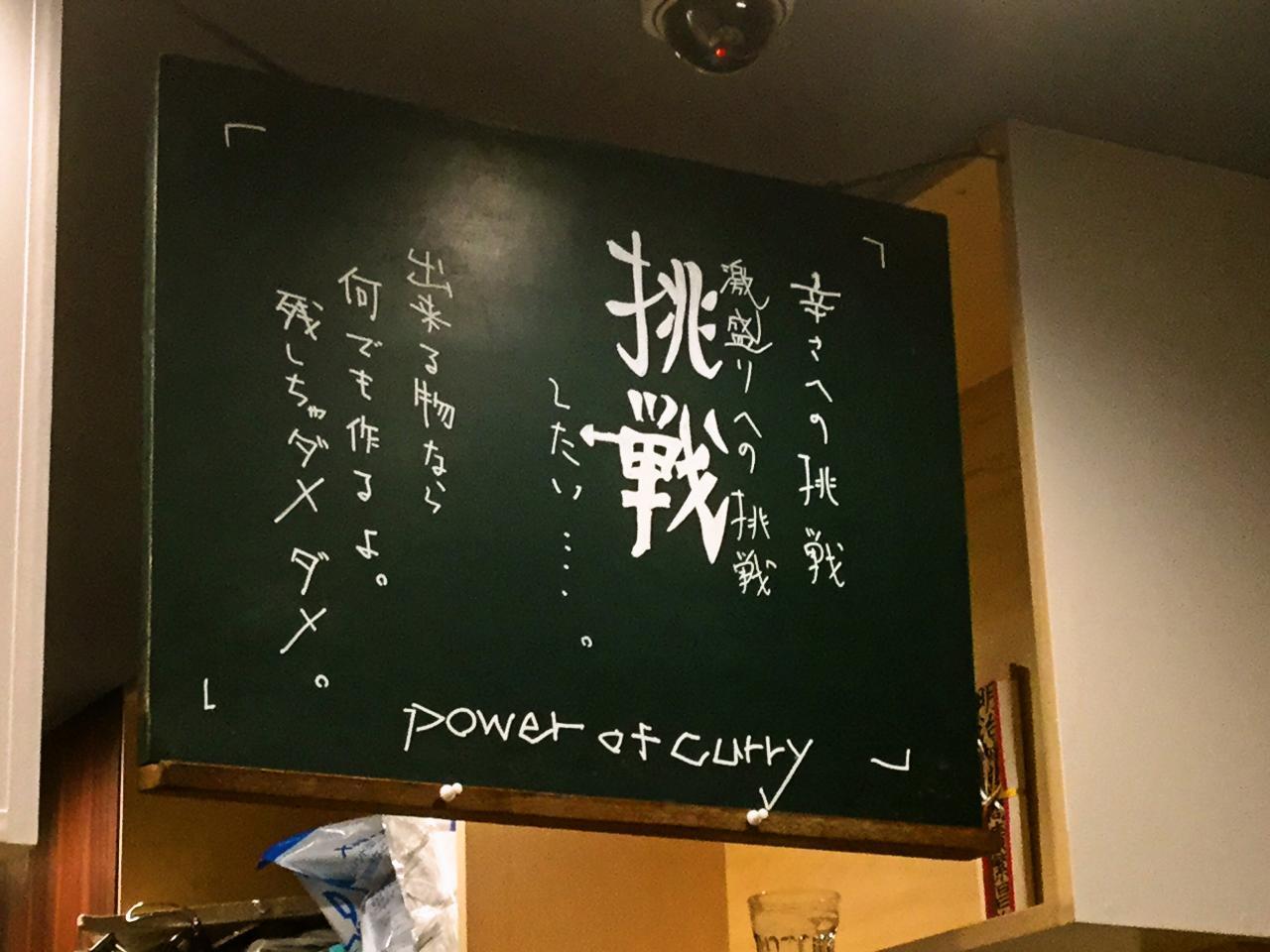 カレーの力 茅ヶ崎(店内)