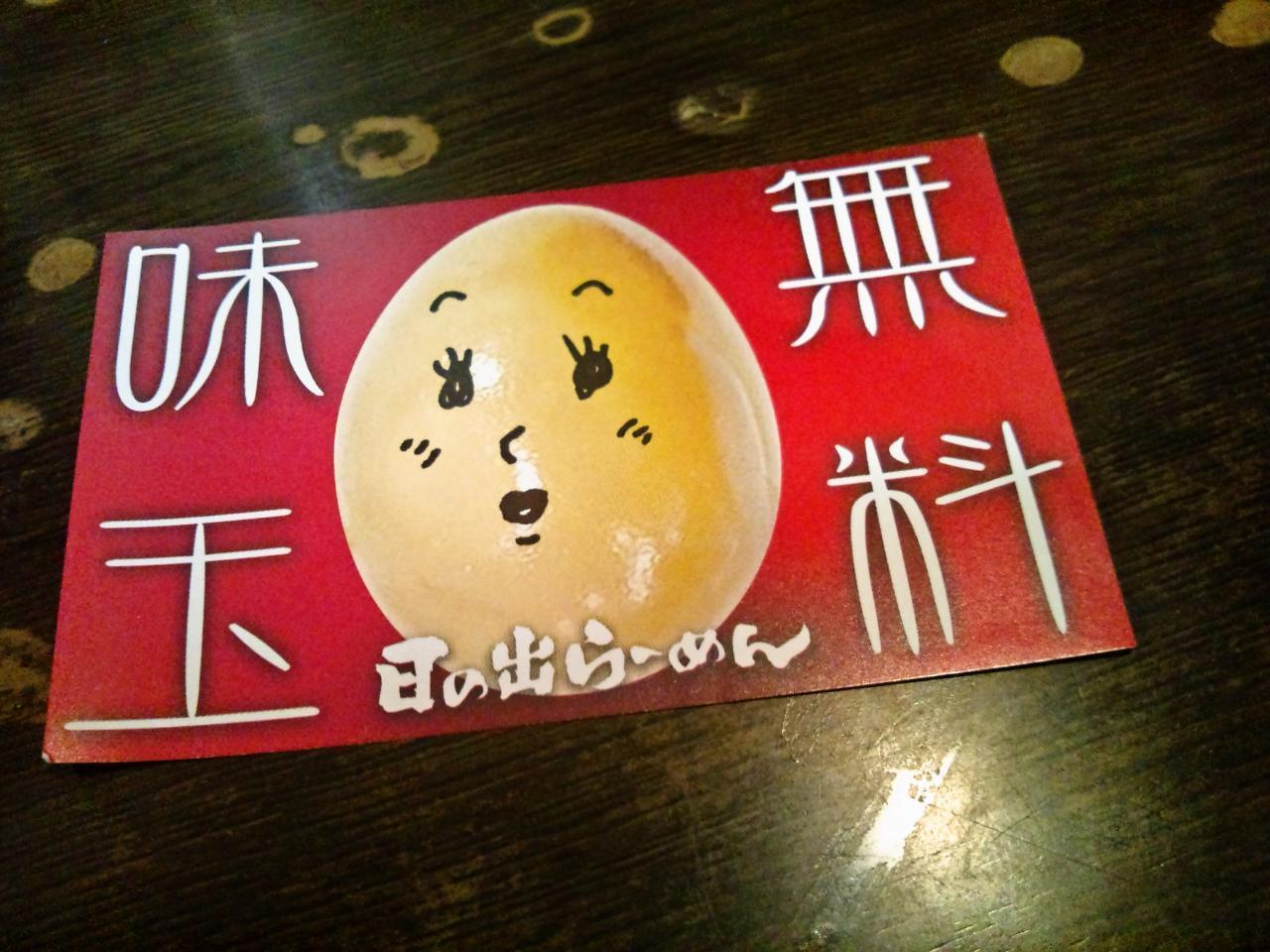 日の出らーめん桜木町本店(無料券)
