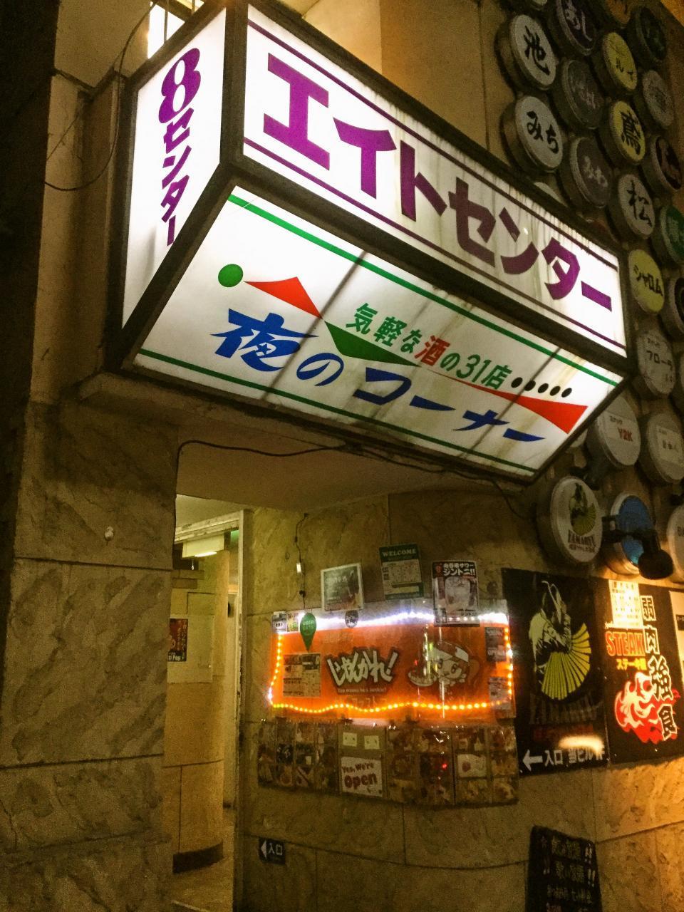 じゃんかれ! 伊勢佐木町店(店舗)