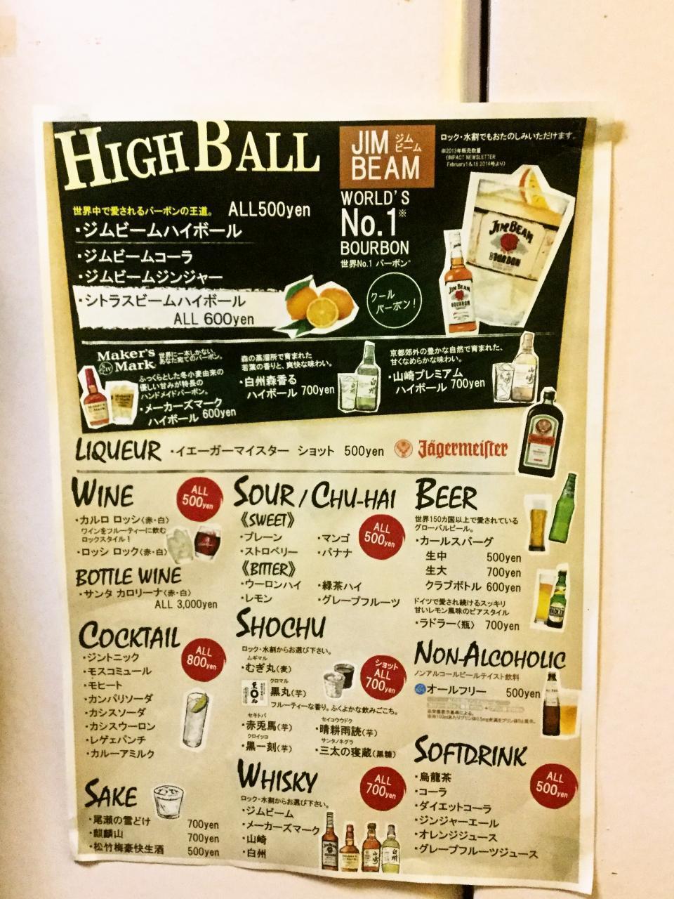 じゃんかれ! 伊勢佐木町店(メニュー)