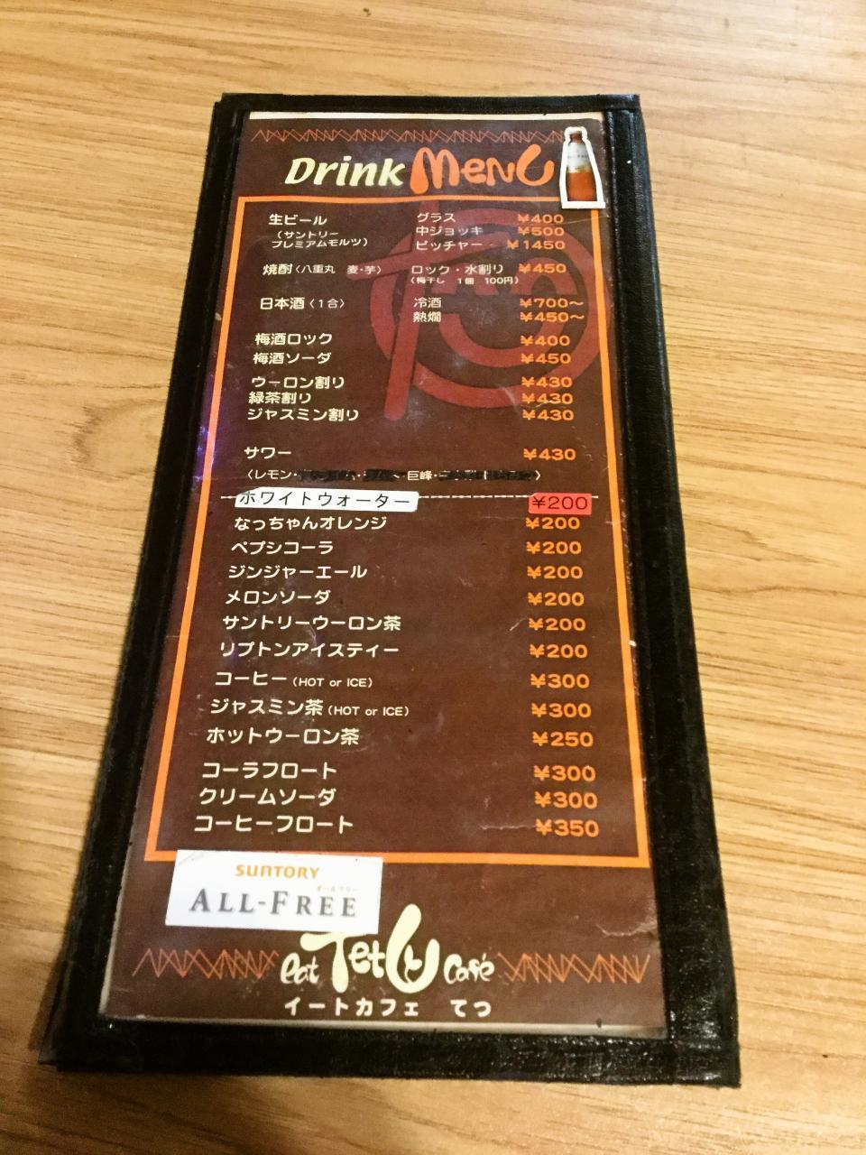イートカフェてつ(メニュー)
