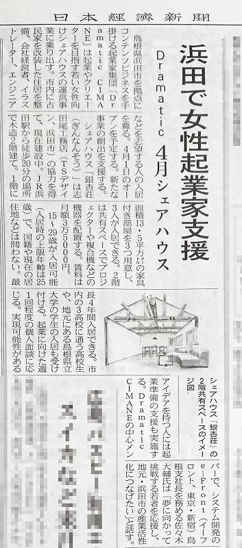 20180228_日本経済新聞