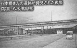 函館市タクシー運転手強盗殺人事件