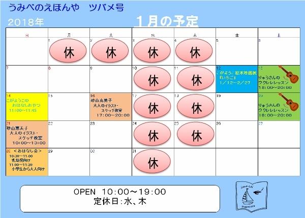 calendar2018年1月 (600x429)