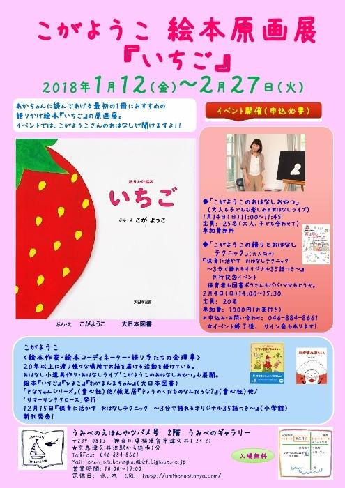 こがようこ原画展 (495x700)