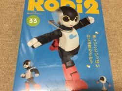 ロビ2-136