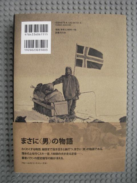 最後のヴァイキング 国書刊行会2