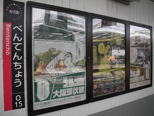 ゴルゴ13展弁天町駅ポスター