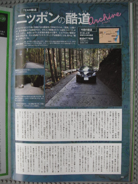 フィールダー36ニッポンの酷道