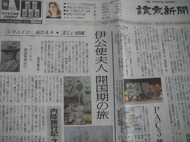 讀賣新聞2010812-1