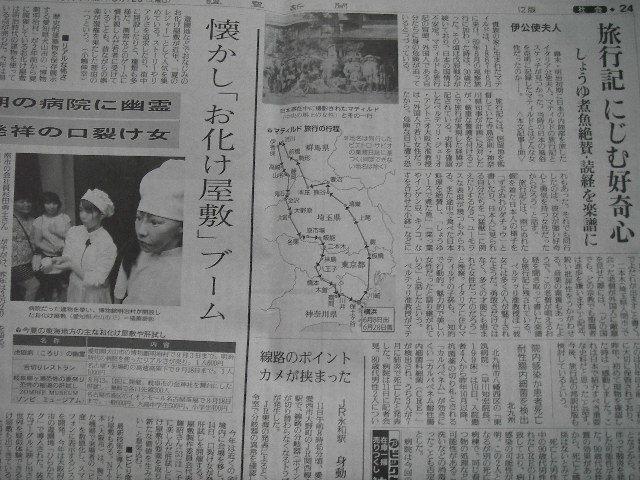 讀賣新聞20170812-2