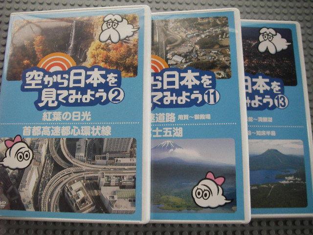 空から日本をみてみよう2,11,13