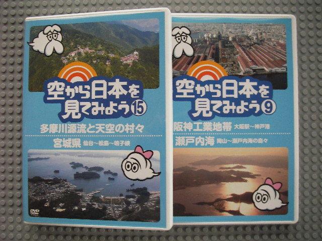 空から日本をみてみよう9、15