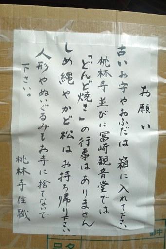 どんど焼き-b DSC00442