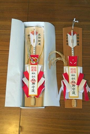 どんど焼き-e P1170104