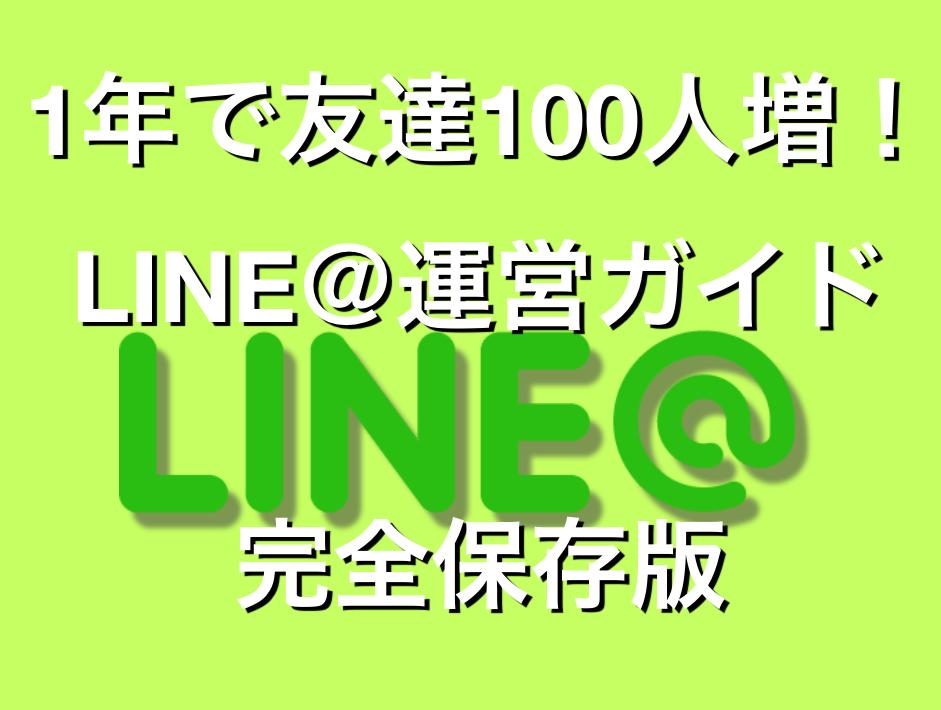 LINE@増