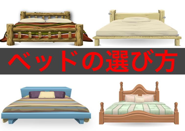 ベッドの選び方