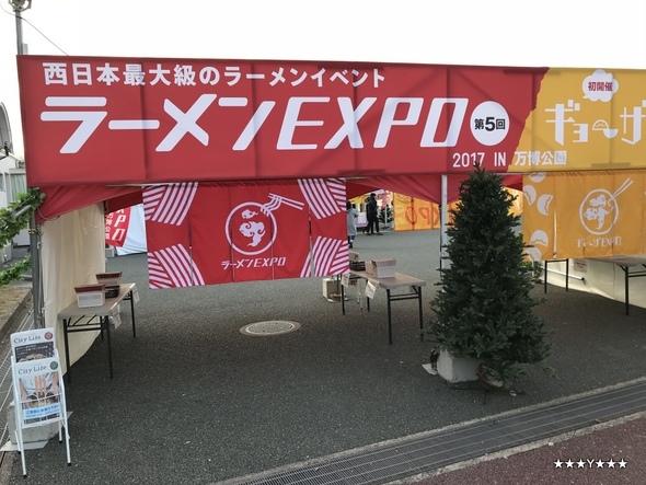 ラーメンEXPO2017