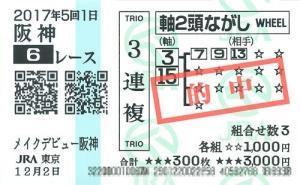 t171202ha6.jpg
