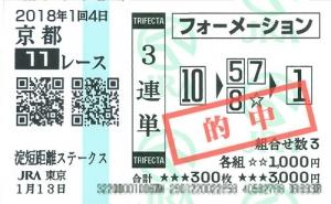 t180113ky11.jpg