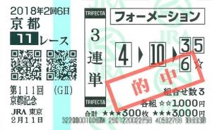t180211ky11.jpg