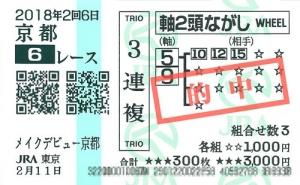 t180211ky6.jpg