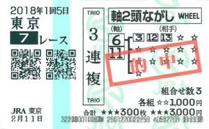 t180211to7.jpg