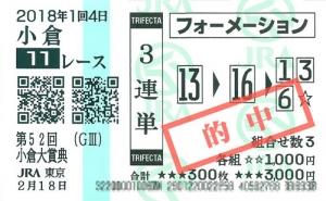 t180218ko11.jpg
