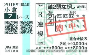 t180218ko7.jpg