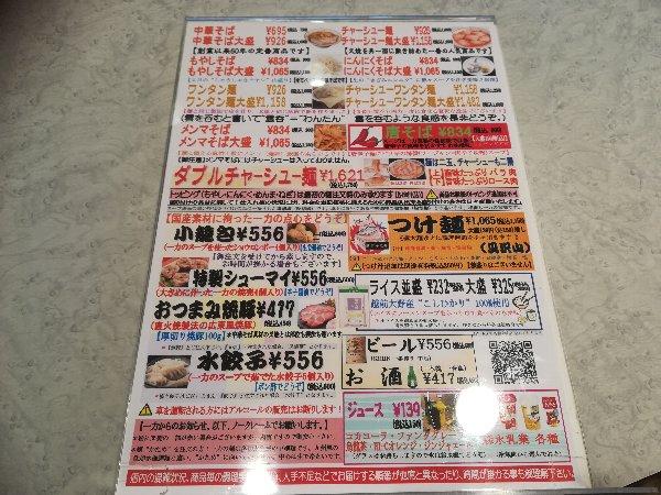 ichiriki3-tsuruga-002.jpg