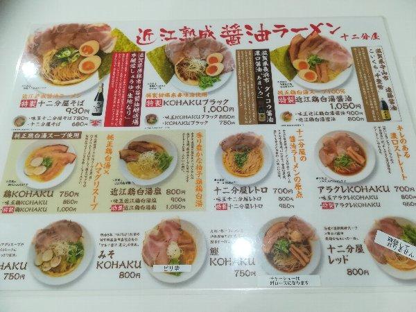 junibunya-nagahama-001.jpg